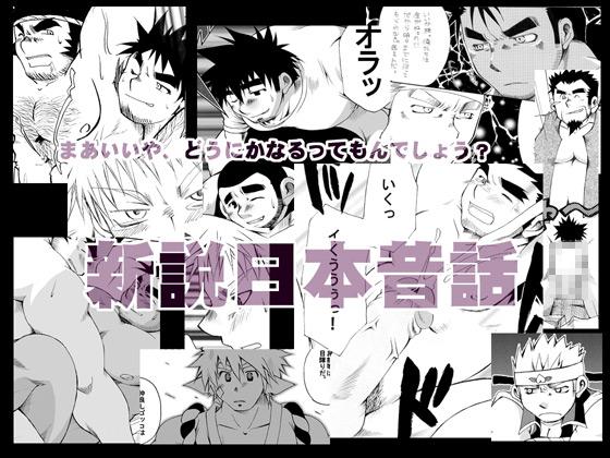 [ウスラメガトンカチ] の【新説日本昔話1~10】