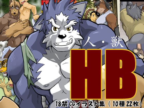 [我武者ら!] の【HB-人・獣-】
