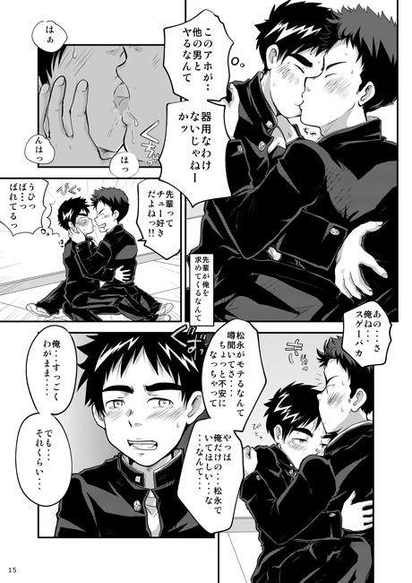 [コツムヂヤ] の【ツンデレ先輩ともっとイチャラブしたいっ!】