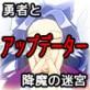 [KINOKO-ex] の【勇者と降魔の迷宮 後編アップデート】
