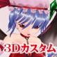 [Angel Cure] の【3Dカスタム-SCARLET-EX】