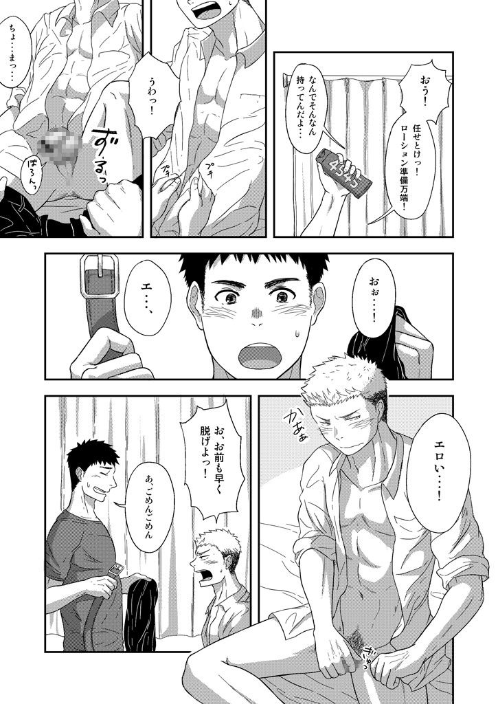 [仲村巧] の【FIRST STEP!】