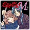 [TL]危険恋愛M19