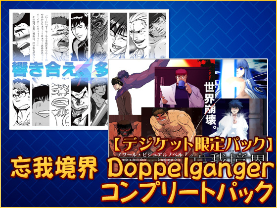 [Underground Campaign] の【【デジケット限定パック】忘我境界 Doppelganger コンプリートパック】