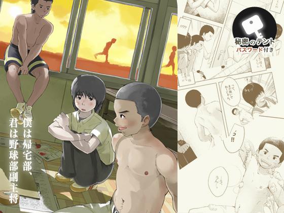 [Kune Kune Project] の【僕は帰宅部、君は野球部副主将】