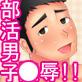 [UNDEAD WORLD] の【大地さんと旭さんが近所の大学生と乱交パーティしてるって噂】
