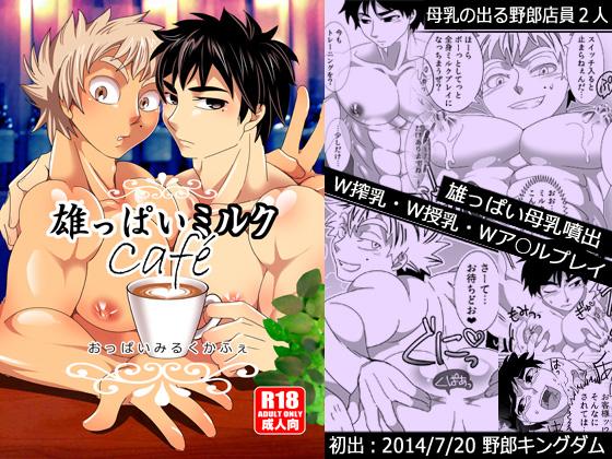 [誤答世界] の【雄っぱいミルクカフェ】