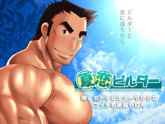 [MEN'S GJ!!] の【夏恋ビルダー】