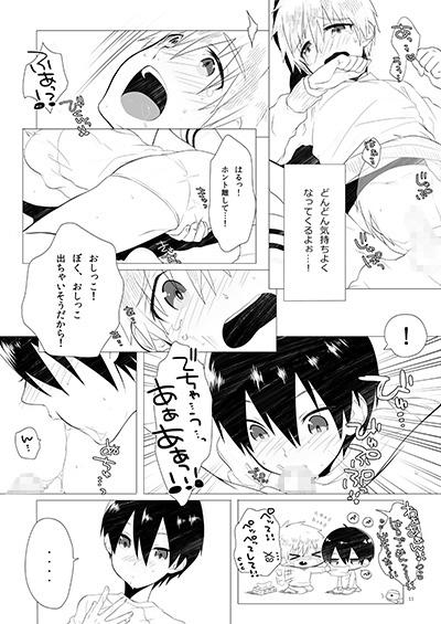 [めめXILE] の【こ○もちゃれんじ】