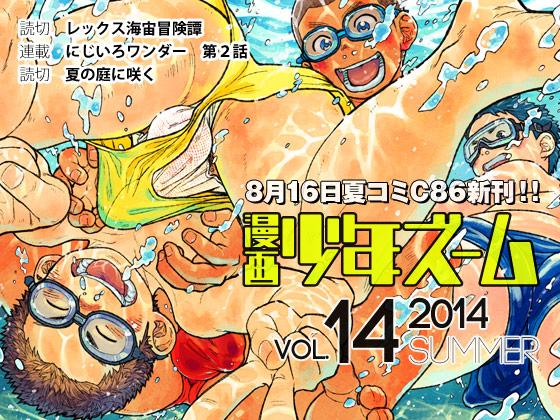 [少年ズーム] の【漫画少年ズーム vol.14】