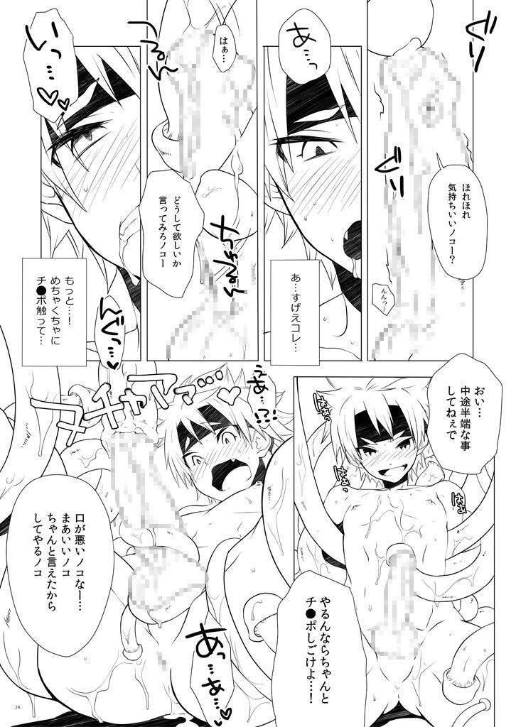 [めめXILE] の【TENTACLE】