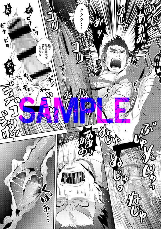 [アタマヌルイMIX-eR] の【秘密の戦隊サンカクレンジャー(2)】
