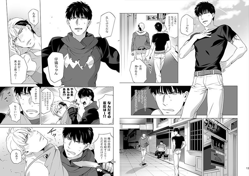 [イヌミソ] の【DARKNESSHOUND2】