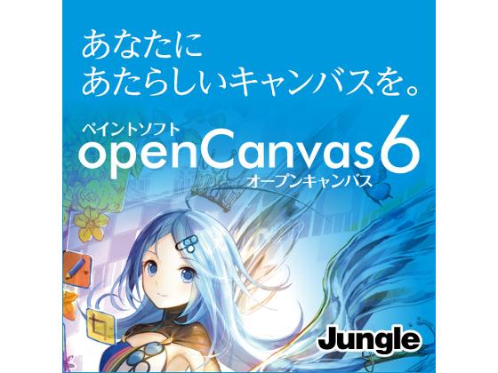 【限定特価】openCanvas 6 【ジャングル】の紹介画像
