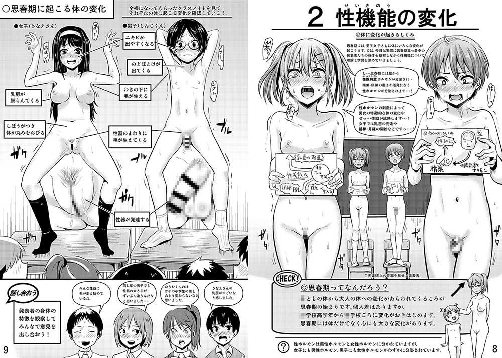 [H-SQUAD] の【保健体育学習ノート〜グループワーク編〜】