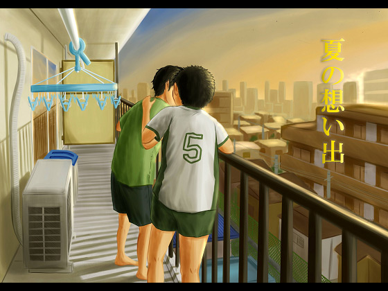 [prismatic boy] の【夏の想い出】
