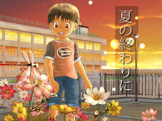 [もも屋] の【夏の終わりに 〜もも屋アーカイブス・夏〜】