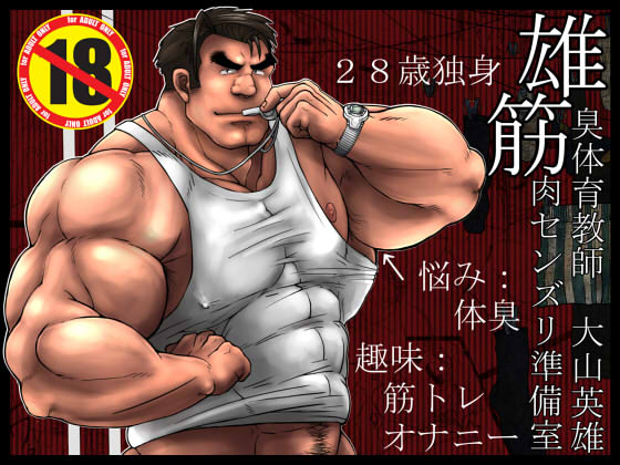 [Pomegranate Freaks] の【雄臭体育教師 大山英雄 筋肉センズリ準備室】