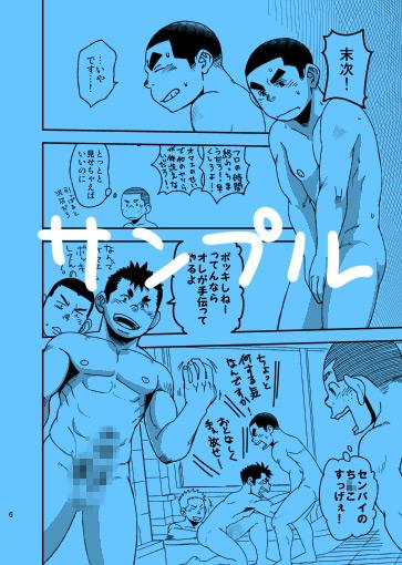 [まる天丼] の【モーホー学園野球部3】