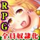 [スタジオcute] の【ドキドキRPGプ○キュア大集穴~犯された堕戦士~】