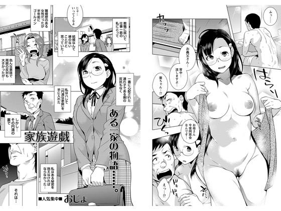 [三和出版(コミックマショウ)] の【家族遊戯】