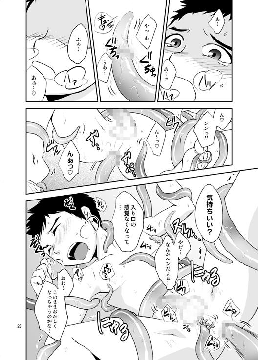 [ぽんこつ紀] の【ぼくらの触手ガーデニング】