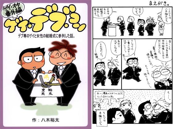 [郵便屋] の【ゲイ・デブ・コン~デブ専のゲイと女性の結婚式に参列した話。~】