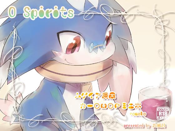 [ケモノ製作所] の【D Spirits】