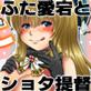 [Happydrop ] の【あたふた!-ふたなり愛宕とショタ提督-】
