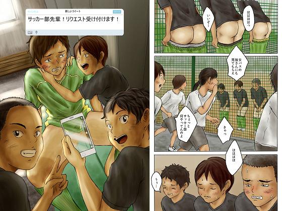 [prismatic boy] の【サッカー部先輩!リクエスト受け付けます!】