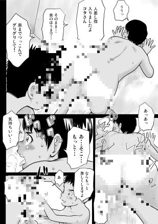 [どろんこ夕焼] の【ケツゲプールサイド 盛夏】