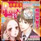 [TL]恋愛宣言PINKY vol.21
