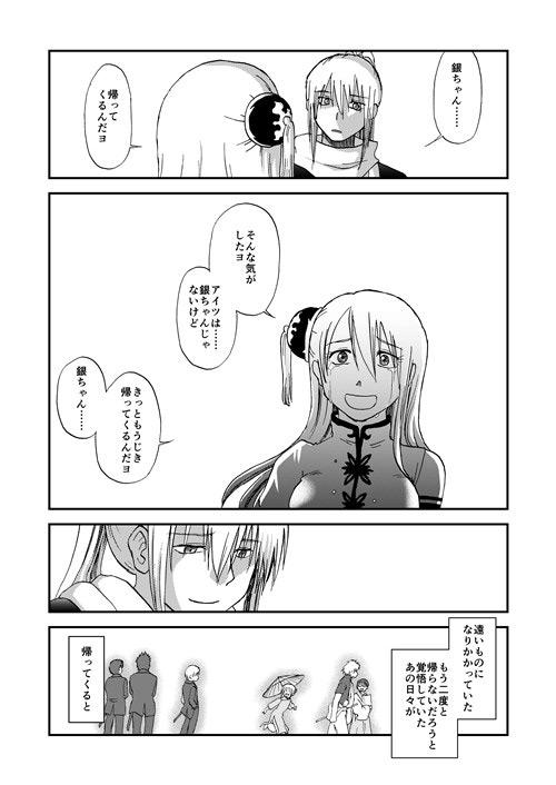 come again[下]