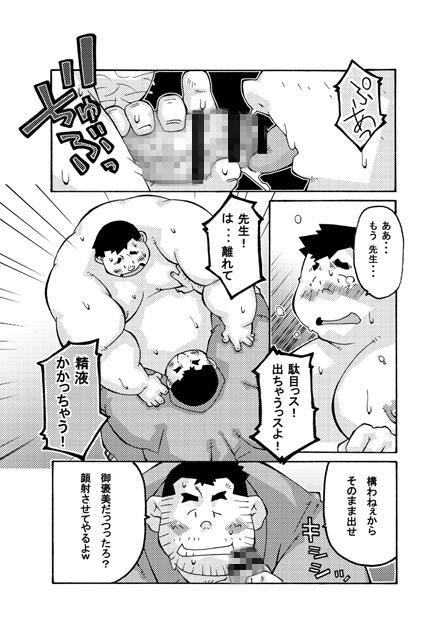 SEITEN MOKUSI Vol.28 部室の鍵借ります