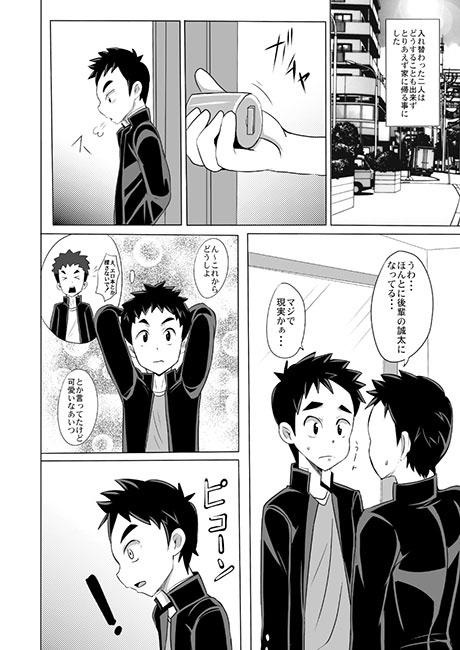 [ピクルス定食] の【ハートチェンジ!〜オレが先輩で先輩がオレ!?〜】