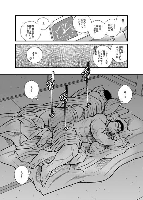 特攻白バイ純情02