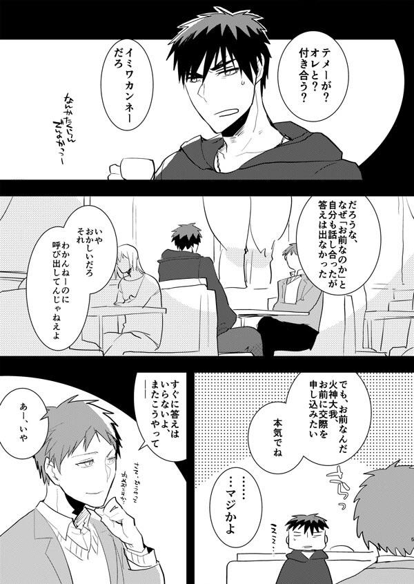 [archea] の【火神くんのえろほん ふたりの王とケツ抱きイケメン編】