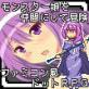 [azcat] の【MonsterParty】