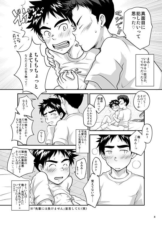 [コツムヂヤ] の【(続)ツンデレ先輩ともっともっとイチャラブしたいっ!】
