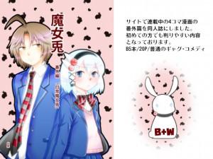 [B+W] の【魔女兎番外篇】