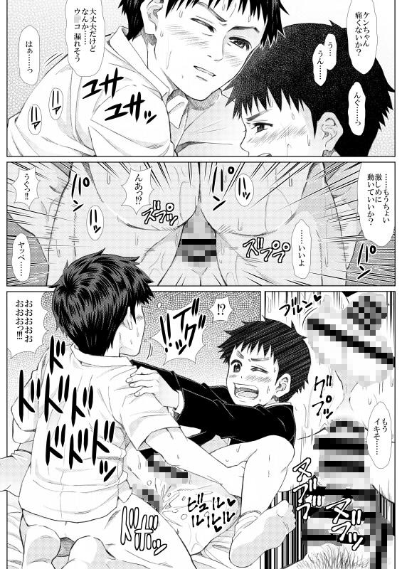 [アンダーグラウン堂] の【春の修羅 -制服少年と下宿大学生のイケない関係-】