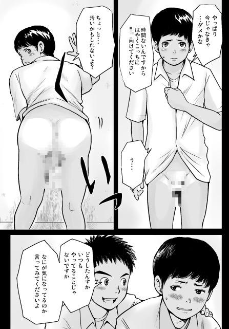 [どろんこ夕焼] の【ケツゲプールサイド 晩夏】