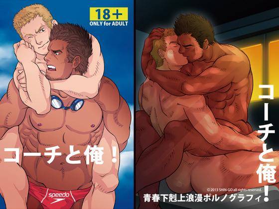 [GO! SHINGO] の【コーチと俺!vol.1】