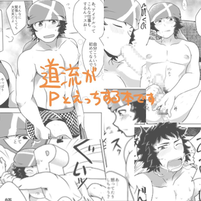 [おひげ屋敷] の【side:AV*もしもアイドル達がゲイビに出たら*】