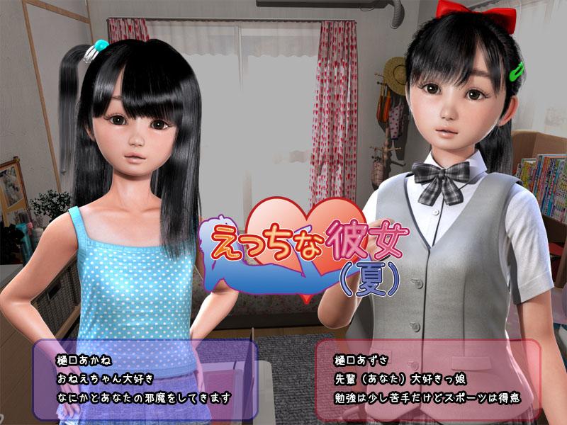 えっちな彼女(夏) オリジナル 3D 貧乳 ポニーテール スクール水着 ロリ 中出し