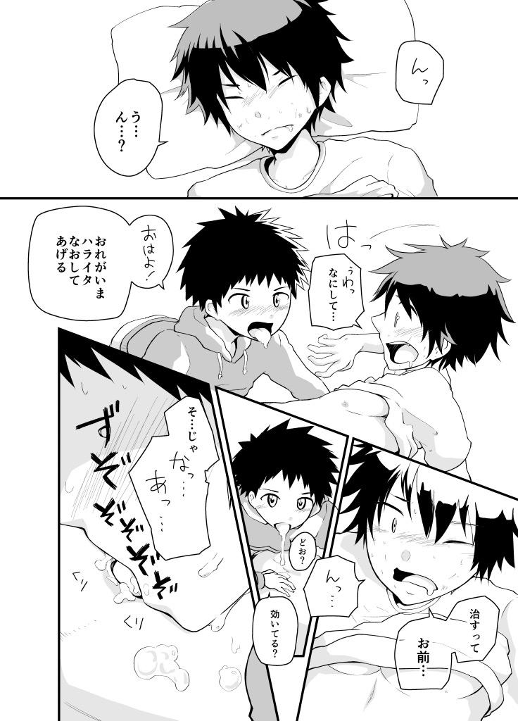 [クロシロパレット] の【にいちゃんナメんなよ!】