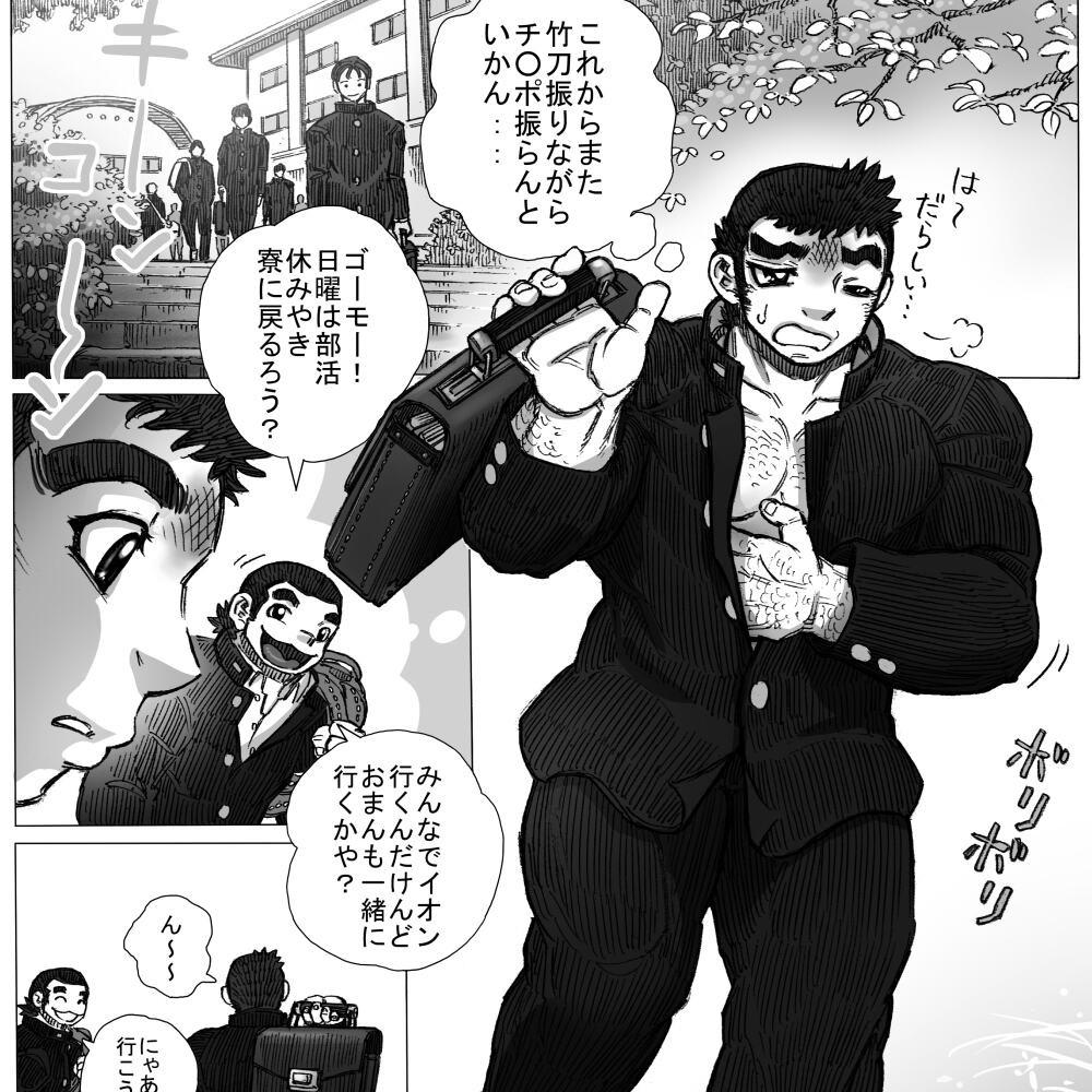 鰹×剣道×鍔競合い