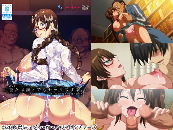 彼女は誰とでもセックスする。 #1 中出し優等生 櫻井恵梨香