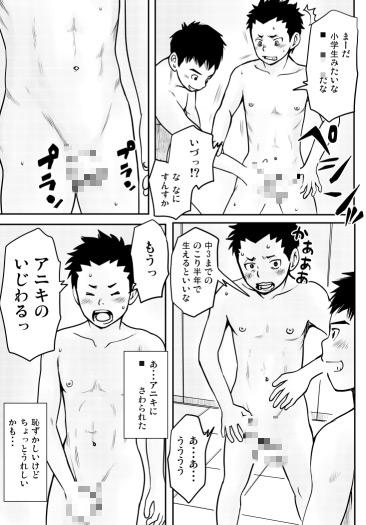 [どろんこ夕焼] の【思春期ギャップ 後期】