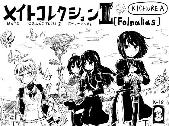 [KICHUREA] の【メイトコレクションII Folnalias あーりーあくせすα2.0】